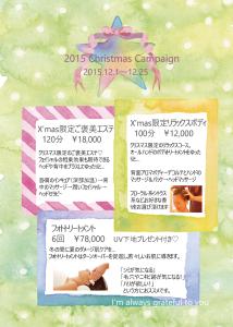 クリスマスキャンペーン2015最終絵柄面