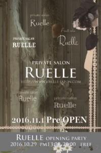 ruelle-open-dm%e3%83%96%e3%83%ad%e3%82%b0%e7%94%a8